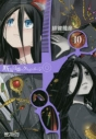 【コミック】断裁分離のクライムエッジ(10)の画像