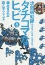 【コミック】攻殻機動隊S.A.C. タチコマなヒビ(8)の画像