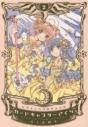 【コミック】なかよし60周年記念版 カードキャプターさくら(2)の画像