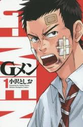 【コミック】Gメン(1)