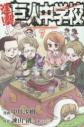 【コミック】進撃!巨人中学校(7)の画像