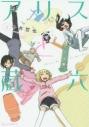 【コミック】アリスと蔵六(5)の画像