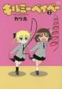 【コミック】キルミーベイベー(7)の画像