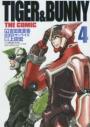 【コミック】TIGER&BUNNY THE COMIC(4)の画像