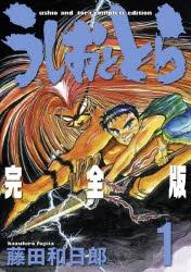 【コミック】うしおととら 完全版(1)
