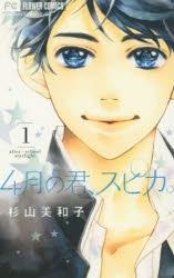 【コミック】4月の君、スピカ。(1)
