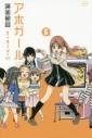 【コミック】アホガール(6)の画像