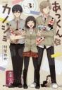 【コミック】あっくんとカノジョ(3)の画像