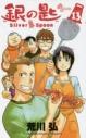 【コミック】銀の匙 Silver Spoon(13)の画像