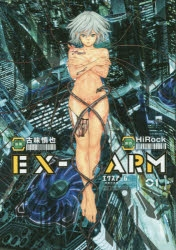 【コミック】EX-ARM エクスアーム(1)