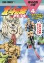 【コミック】北斗の拳 イチゴ味(4)の画像