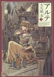 【コミック】アルテ(3)