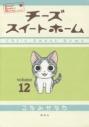 【コミック】チーズスイートホーム(12) 通常版の画像