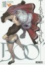 【コミック】TABOO TATTOO-タブー・タトゥー-(10)の画像