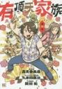 【コミック】有頂天家族(4)の画像