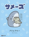 【コミック】サメーズの画像