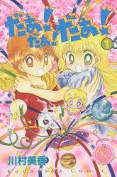 【コミック】なかよし60周年記念版 だぁ!だぁ!だぁ!(1)