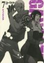 【コミック】GANGSTA.(7) 通常版の画像