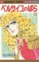 【コミック】ベルサイユのばら(12)の画像