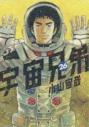 【コミック】宇宙兄弟(26) 通常版の画像