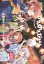 【コミック】のんのんびより 4コマアンソロジーコミックの画像