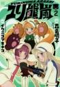 【コミック】ユリ熊嵐(2)の画像