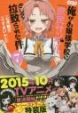 【コミック】俺がお嬢様学校に「庶民サンプル」として拉致られた件(7) 特装版の画像