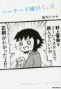 【コミック】バーナード嬢曰く。(2)の画像