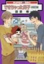 【コミック】できちゃった男子 波留日編の画像
