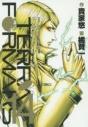 【コミック】テラフォーマーズ(14)の画像