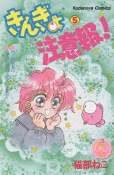 【コミック】なかよし60周年記念版 きんぎょ注意報!(5)