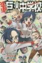 【コミック】進撃!巨人中学校(8)の画像