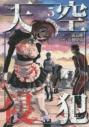 【コミック】天空侵犯(5)の画像