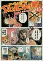 【コミック】DD北斗の拳(6)の画像