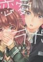 【コミック】恋愛ラボ(11)の画像