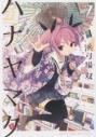 【コミック】ハナヤマタ(7)の画像