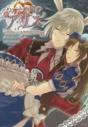 【コミック】ハートの国のアリス~時計ウサギと午後の紅茶を~(後)の画像