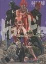【コミック】ドロヘドロ(20)の画像