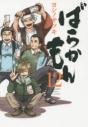 【コミック】ばらかもん(12)の画像