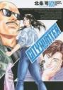 【コミック】シティーハンター XYZ edition(6)の画像