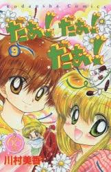 【コミック】なかよし60周年記念版 だぁ!だぁ!だぁ!(9)