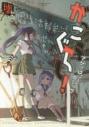 【コミック】がっこうぐらし!アンソロジーコミック 壊の画像