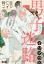 【コミック】男子迷路インアウトの画像