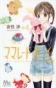 【コミック】ママレード・ボーイ little(4)の画像