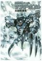 【コミック】機動戦士ガンダム サンダーボルト(6)の画像