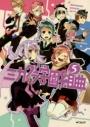 【コミック】ミカグラ学園組曲(5)の画像