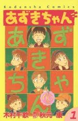 【コミック】なかよし60周年記念版 あずきちゃん(1)