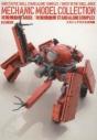 【その他(書籍)】攻殻機動隊ARISE/攻殻機動隊STAND ALONE COMPLEX メカニックモデル作例集の画像