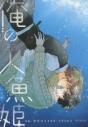 【コミック】俺の人魚姫の画像
