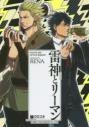 【コミック】雷神とリーマンの画像